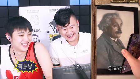 憋笑大挑战:给爱因斯坦看黑洞图片,很抱歉我忍不住笑了!