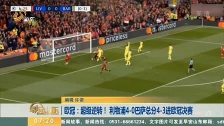 欧冠:超级逆转!利物浦4-0巴萨总分4-3进欧冠决赛