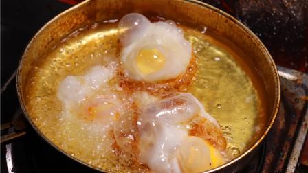 把3个生鸡蛋,连续打入滚烫的热油里,会成一道什么样的美食?