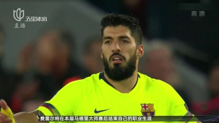 欧冠翻盘神迹再现 利物浦逆转巴萨晋级决赛