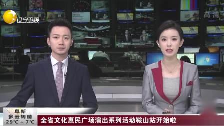 全省文化惠民广场演出系列活动鞍山站开始啦 第一时间 20190509