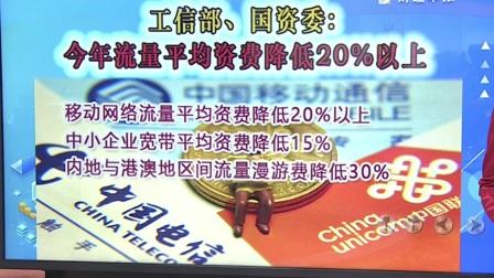 工信部、国资委:今年流量平均资费降低20%以上