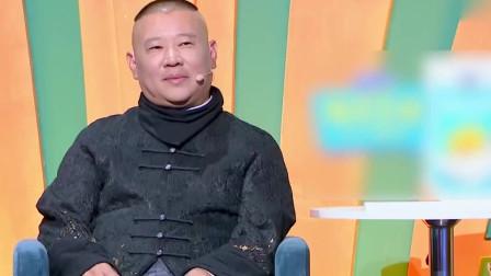 欢乐喜剧人:张云雷杨九郎现场唱曲好听跪,杨九郎控诉郭德纲偏心