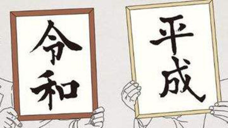 平成终成往事!作为国际时代变革的日本经历者,它不会被历史遗忘