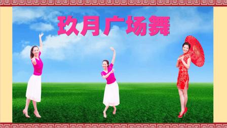 点击观看《最新广场舞教学视频基础步 玖月原创梦醉荷塘教程》