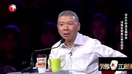 周云鹏的表演方式太搞笑,冯小刚:你带给我太多快乐了!