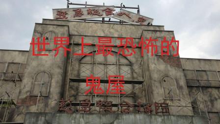 """【鬼兄奇谈】日本""""恐怖病院""""慈急综合病院!吉尼斯世界纪录中最大最恐怖的鬼屋!"""