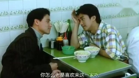 �典港片  周星�Y���W友吃面 老板居然�@么���  �@段太搞笑了