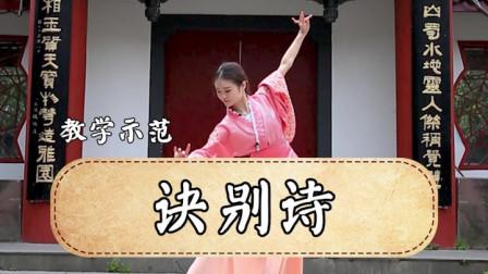 点击观看《古风舞蹈视频 诀别诗古典舞小姐姐真美》
