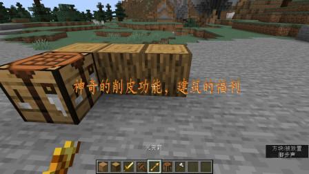 我的世界1.12.2生存6:與路人老鐵修建農場牧場!