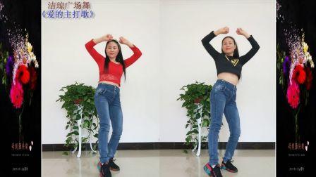 点击观看《爱的主打歌广场舞蹈视频 基础步简单好学》