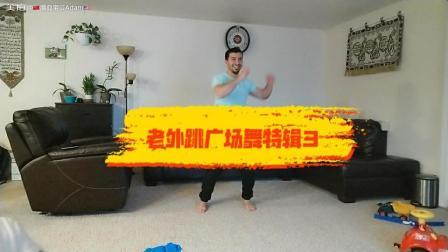 娶了中国媳妇, 怎么能不会广场舞呢? 小苹果