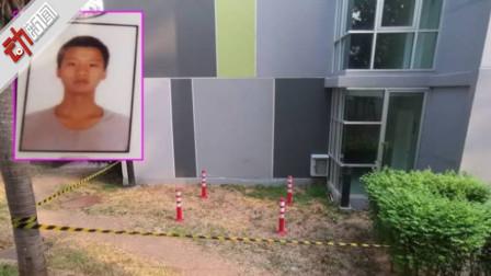 生前画面曝光!19岁中国留学生泰国公寓坠亡 同学:他平时喜独处