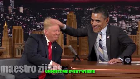 这个在海外有1600万播放量的,恶搞奥巴马特朗普
