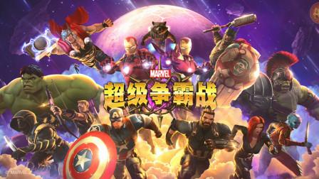 漫威超级争霸战 钢铁侠完胜美国队长和章鱼博士