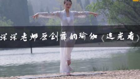 广场瑜伽舞教程追光者 爱身材的妇女都爱跳的舞蹈