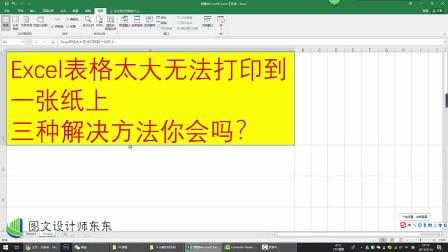 Excel表格三种打印一页的方法,非常实用的日常技巧,喜欢就收藏吧!