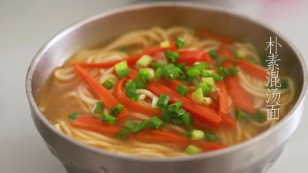 天天美食第九期:教你一道营养鲜美的素汤面,做法也很简单!