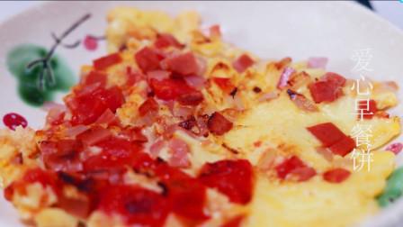 天天美食第八期:教你一道营养丰富,口感松软的爱心早餐!