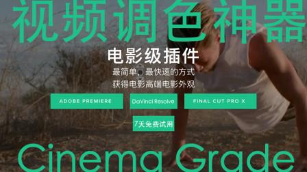 cinema grade  fcpx/pr/达芬奇 调色插件 视频调色神器