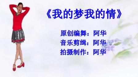 32步广场舞《我的梦我的情》正反面附口令分解教学