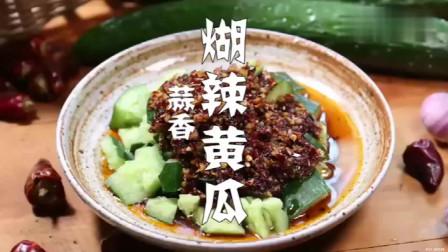 美食:黄瓜的花样吃法,绝对的好吃,清爽有味再来一盘!