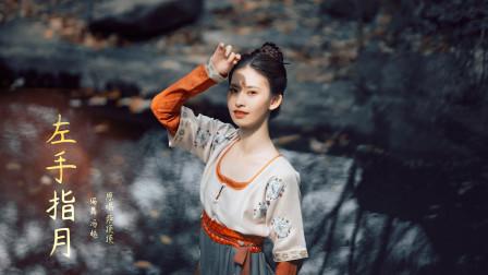 中国舞视频大全 左手指月东方舞好气质