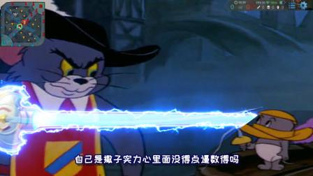 爆笑四川话:用王者荣耀的方式来打开猫和老鼠?这脑洞太搞笑了!