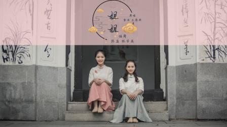 中国舞视频姐姐 民国风民族舞