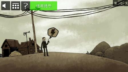 解谜游戏:小伙的手机已经没电了,如何帮他找到充电的地方?
