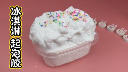 用洗发水和牙膏做冰淇淋起泡胶,不用1滴白胶和胶水,无硼砂