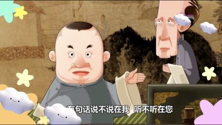 《杨乃武与小白菜》郭德纲 张文顺相声动画版