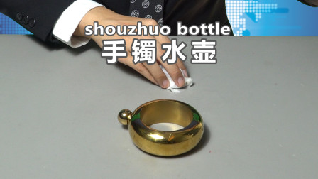 喝酒炫富两不误,魔性酒壶能当手镯又能砸核桃!