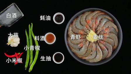 酒醉火焰虾,有酒有美食,深夜开趴还得有这道酒醉火焰虾才完美