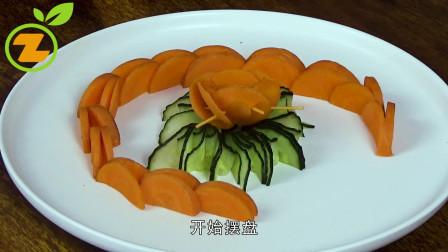 钟小军美食小屋:胡萝卜摆花,简单易学,一看就会