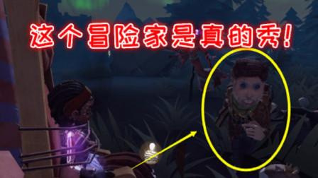 【芒果解说】第五人格:排位遇到神操作冒险家,芒果和木偶都被吓到了!