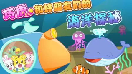 巧虎育儿视频037期:巧虎深海探秘,这么多海洋动物哦!