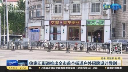 視頻|徐家匯街道推出全市首個街道戶外招牌設計導則