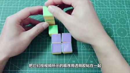 创意手工:折纸无限翻转的魔方,小朋友很喜欢