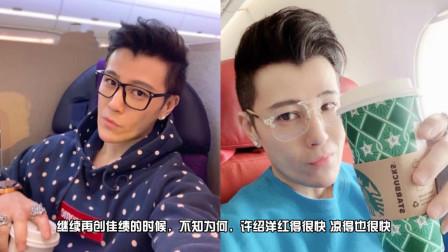 """曾经的""""亚洲人气偶像""""许绍洋,如今沦为教网友健身的网络红人"""