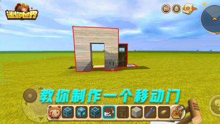 江哥解说迷你世界:教你制作一个移动门,简单吧!