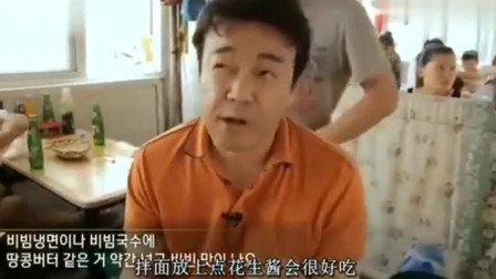 韩国美食家白钟元痴迷中国山东青岛美食,一住16年!