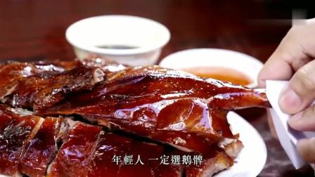 香港人生活:烧鹅消失的部位哪里去了?吃货才懂得的最好吃部位!