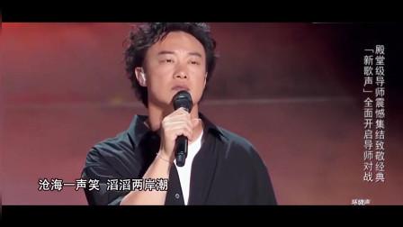 周杰伦、刘欢、那英、陈奕迅合唱《沧海一声笑》好听到忘记原唱