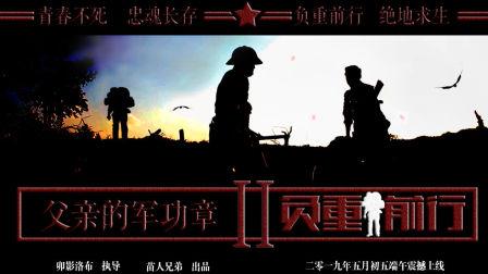 电影《父亲的军功章2负重前行》终极预告