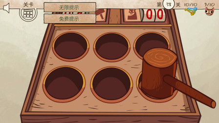 解谜游戏:表面上是一个打地鼠的游戏,如何让地鼠反击?
