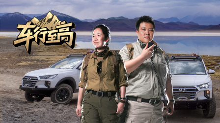 侣行夫妇驾车穿越世界最干旱的沙漠,向世界最高火山进发 | 车行至高
