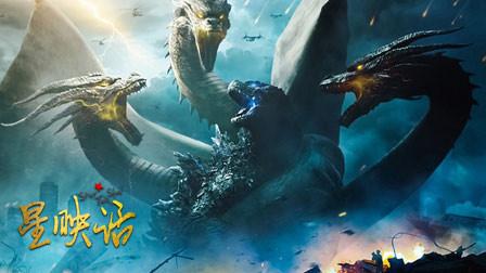 星映话 2019 《哥斯拉2》:巨怪打架圈粉现场