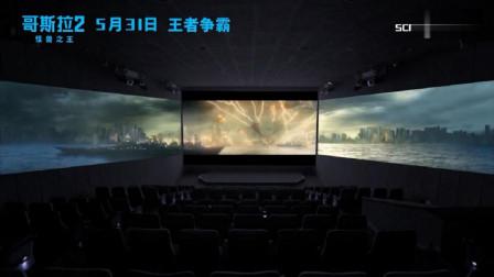 哥斯拉2:怪兽之王,还有两天上映!4DX多方位呈现打斗盛况,ScreenX还原哥斯拉全貌!帅爆了
