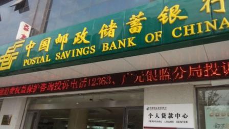 """邮政银行""""出手了""""!要想每月领取5000利息,看存多少钱?"""
